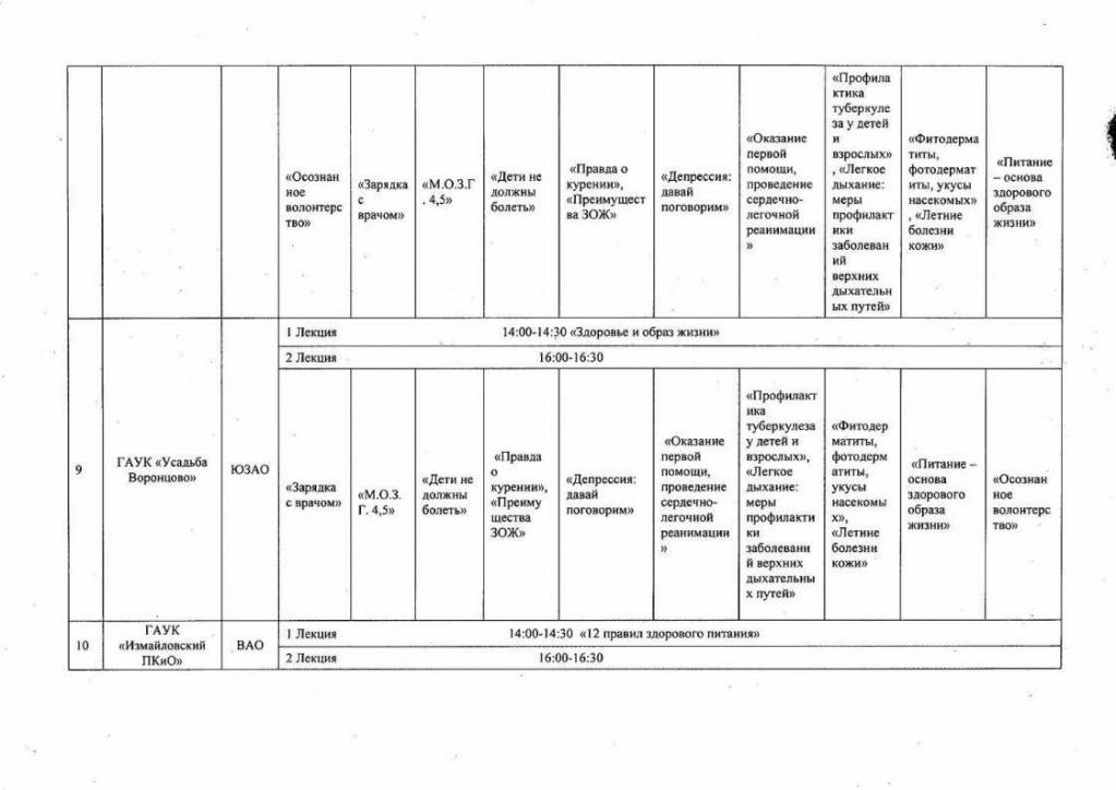 12.07.2018_01-2085_8_Хрипун_А.И._Белостоцкий_А.В. (1)_Page20_Image1.jpg