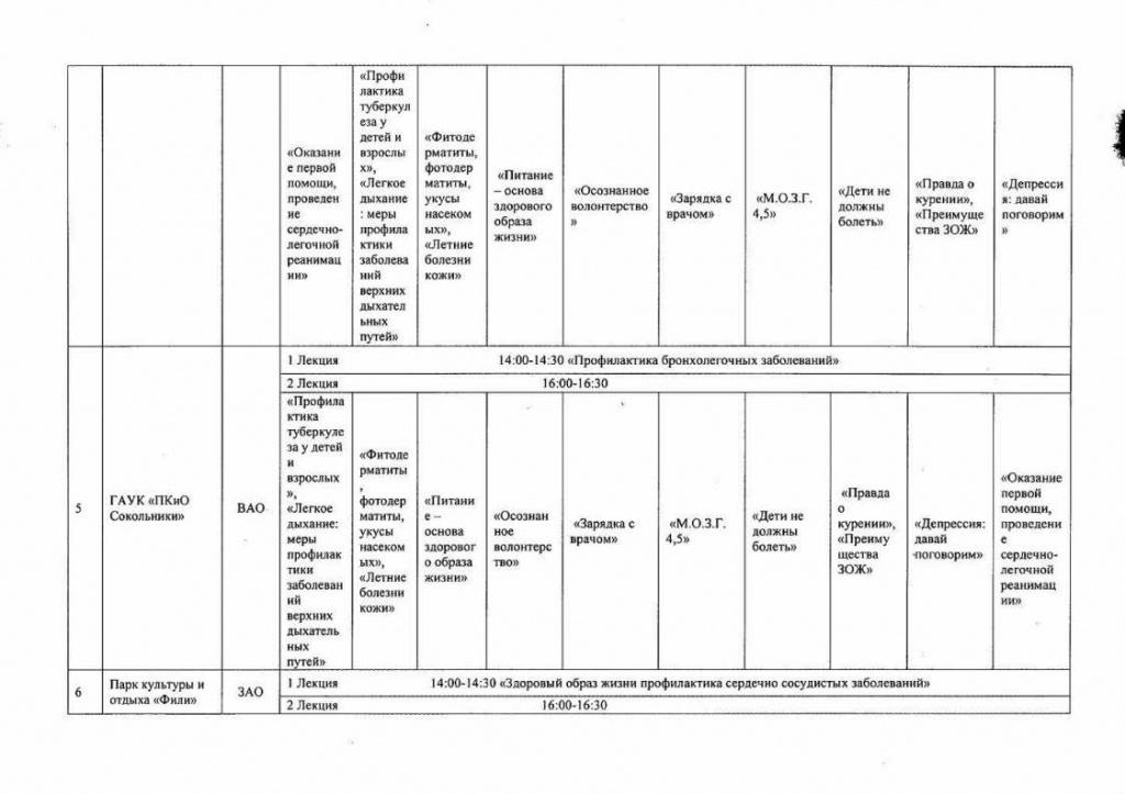 12.07.2018_01-2085_8_Хрипун_А.И._Белостоцкий_А.В. (1)_Page18_Image1.jpg