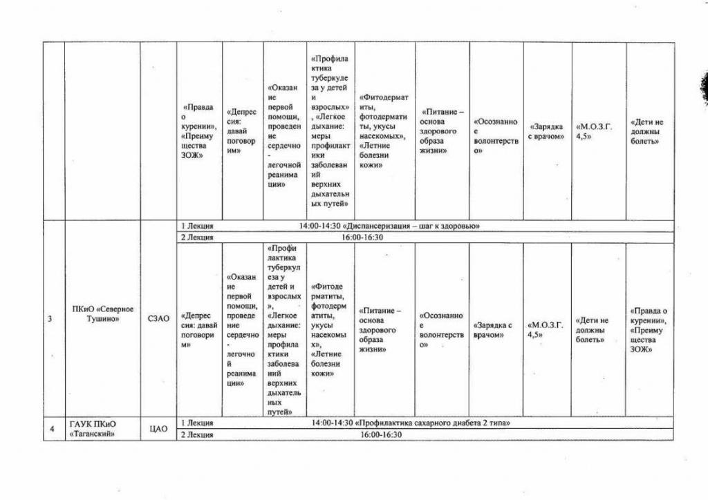 12.07.2018_01-2085_8_Хрипун_А.И._Белостоцкий_А.В. (1)_Page17_Image1.jpg