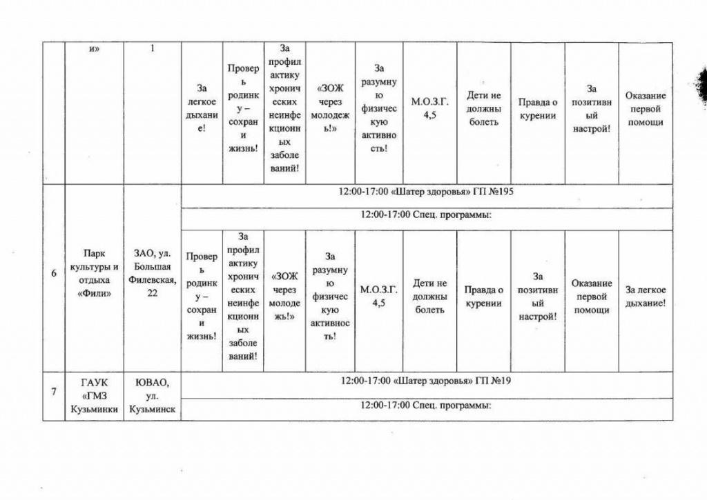 12.07.2018_01-2085_8_Хрипун_А.И._Белостоцкий_А.В. (1)_Page9_Image1.jpg